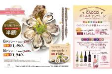 ★☆★☆★ 生牡蠣6ピース半額祭 ★☆★☆★