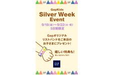 Gap シルバーウィークイベント            5日間限定で開催!