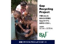 ギャップ リサイクルプロジェクト!