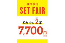 【期間限定】2足¥7,700(税込)★★
