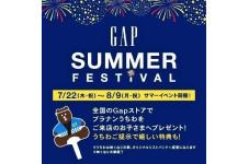 GAP SUMMER FESTIVAL サマーイベント開催中!