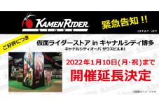 仮面ライダーストアinキャナルシティ博多 2022年1月10日(月・祝)まで開催延長決定!