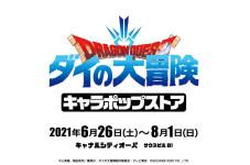 「ドラゴンクエスト ダイの大冒険キャラポップストア」が期間限定オープン!