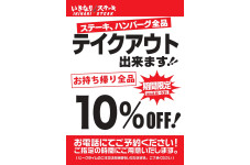 テイクアウト10%OFF、土日祝ランチスタート!!