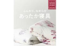 これからの寒さにぴったりの寝具アイテムをご紹介!!