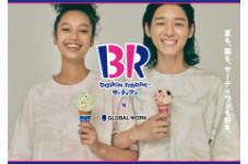 ☆GLOBAL WORK×サーティワンアイスクリームとのコラボアイテムを発売☆