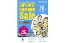 オイスターサマーセール 生牡蠣終日30%オフ!