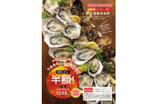 POWER OYSTERフェア 生牡蠣終日 半額!