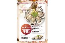 ★☆★☆★ 生牡蠣6ピース&8ピース半額祭 ★☆★☆★