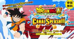 映画『ドラゴンボール超 ブロリー』公開記念!ドラゴンボール超 キャナル・スプラッシュ!!