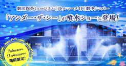 噴水ショーに劇団四季 ミュージカル『リトルマーメイド』劇中ナンバーが登場!