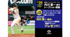 福岡ソフトバンクホークス 内川選手トークショー
