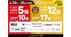 4月28日(金)・29日(土)・30日(日)は「f-JOYカード」がポイント5倍or12倍!一部店舗ではポイント10倍or17倍!!!!!