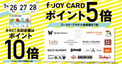 5月26日(金)・27日(土)・28日(日)は「f-JOYカード」がポイント5倍(or 7倍)!一部店舗ではポイント10倍(or12倍)!!!!!