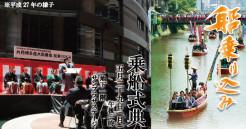 六月博多座大歌舞伎 船乗り込み...