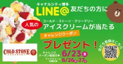 【配信中!】6/23(金)キャナル...