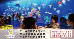 7/1(土)オープン!九州初 『チームラボアイランド‐学ぶ!未来の遊園地‐』と 、日本初!『トミカプラレールカフェ』がセンターウォーク南側5Fにオープン!