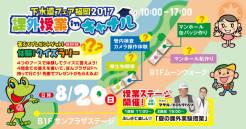 下水道フェア2017 課外授業inキャナル