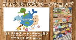 オリジナルプレート・チャーム作り/キャナル夏休みワークショップ