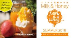 【期間限定】氷蜜結社<オトナのための究極かき氷 ミルク&ハニー>【8/6(月)~9/17(月祝)OPEN!】