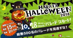 【9月28日(金)参加受付開始】「博多ハロウィン仮装パレード&コンテスト2018」