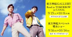 【期間限定】東方神起 GALLERY「Road to TOMORROW」in CANAL 開催&スペシャル噴水ショー再上演