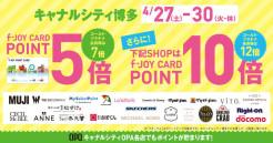 4/27(土)~30(火・休)は「f-JOYカード」がポイント5倍(or 7倍)!一部店舗ではポイント10倍(or12倍)!!