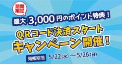 QRコード決済・スタートキャンペーン開催!