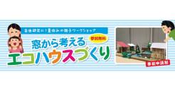 【YKK APショールーム福岡】 エコハウスづくり  ワークショップ