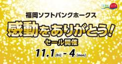 福岡ソフトバンクホークス「感動をありがとうセール!」を開催!