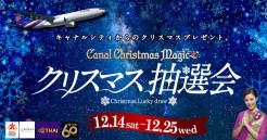 キャナルクリスマスマジック抽選会