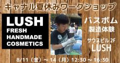 バスボム製造体験/キャナル夏休みワークショップ