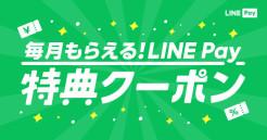毎月もらえる!LINE Pay特典クーポン