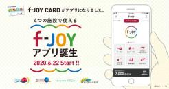 「f-JOYアプリ」6/22(月)誕生!! f-JOYカードが多機能アプリに。