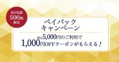 7/4(土)・5(日)・11(土)・12(日)限定!税込5,000円以上のお買い物で、次回使える1,000円OFFクーポンがもらえるペイバックキャンペーン