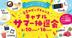 真夏のビッグチャンス★キャナルサマー抽選会!