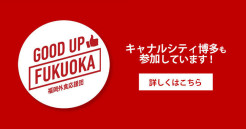 『GOOD UP FUKUOKA 福岡外食応援団』 にキャナルシティ博多も参加しています!