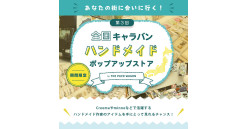 THE PACK WAGON 〜第3回ハンドメイド全国キャラバン〜