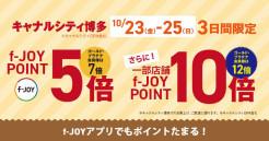 10/23(金)~25(日)はf-JOY POINT 5倍!