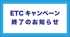 ※ETCキャンペーン終了のお知らせ※