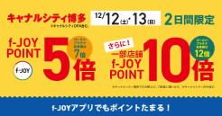12/12(土)・13(日)はf-JOY POINT 5倍!