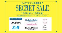 初開催! f-JOYアプリ会員限定 SECRET SALE