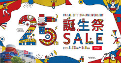 CANAL CITY 25th ANNIVERSARY誕生祭SALE