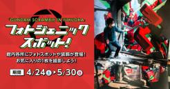 SNS映え必至!キャナルアクアパノラマ「GUNDAM SCRAMBLE IN FUKUOKA」の作中シーンを再現したフォトジェニックスポットが登場!