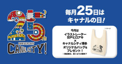 25周年記念・毎月25日は「キャナルの日」!