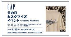父の日カスタマイズイベント開催!!(Gapキャナルシティ博多店)