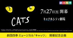 劇団四季 ミュージカル『キャッツ』開幕記念企画