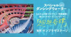 期間限定上演!スペシャル ダンシングウォーター vol.1「廻廻奇譚」