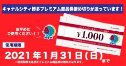 1/31(日)まで!キャナルシティ博多プレミアム商品券有効期限