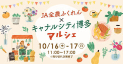 旬な野菜に果物、和牛鉄板焼きなど「美味しい秋」がもりだくさん!!JA全農ふくれん× キャナルシティ博多マルシェ